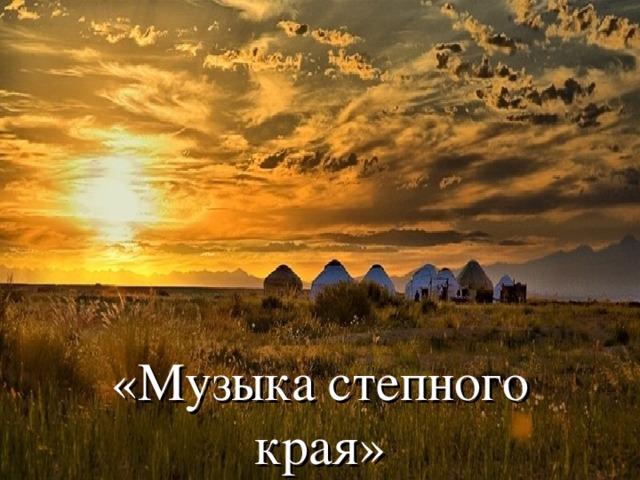 «Музыка степного края»