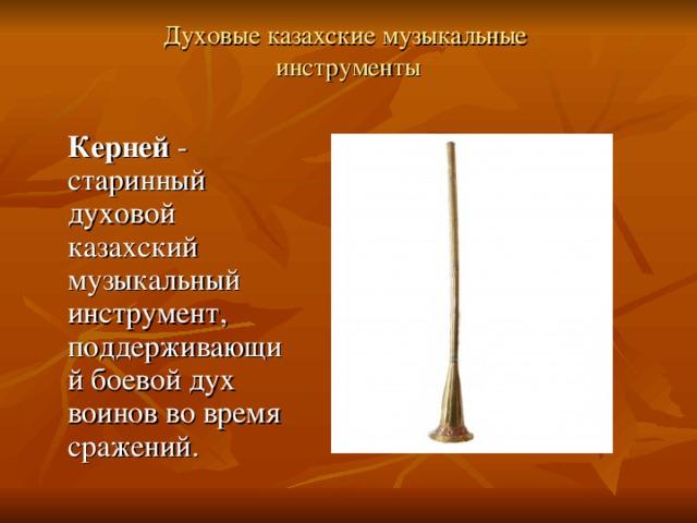 Духовые казахские музыкальные  инструменты   Керней
