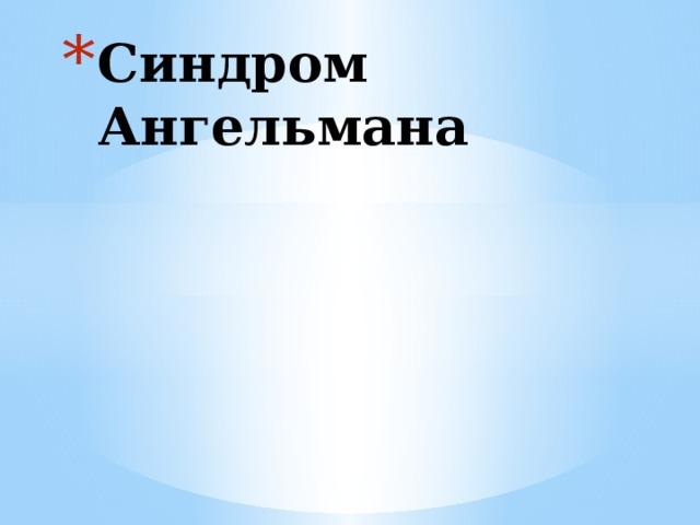 Синдром Ангельмана
