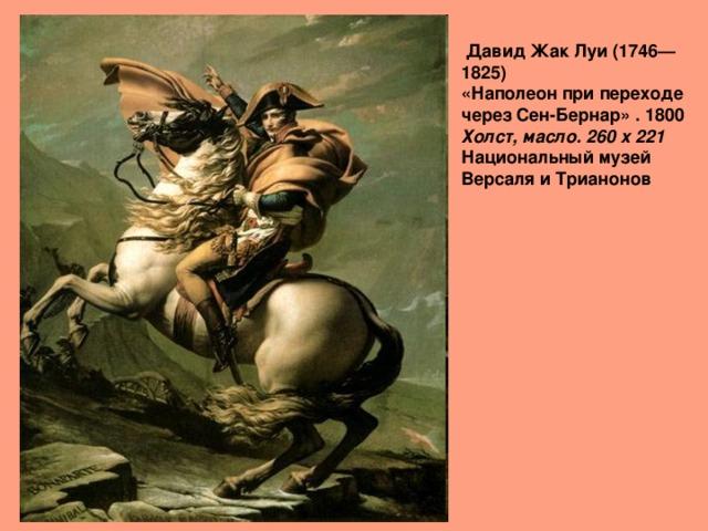 Давид Жак Луи (1746—1825)  «Наполеон при переходе через Сен-Бернар» . 1800  Холст, масло. 260 x 221   Национальный музей Версаля и Трианонов