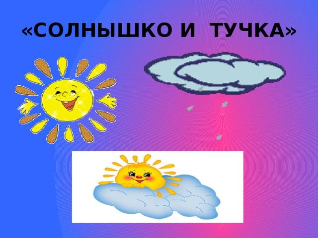 Рефлексия солнышко и тучка картинки распечатать