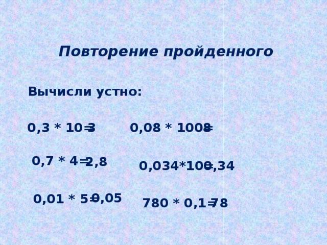 Задачи про десятичные дроби решение механизм решение задач тмм