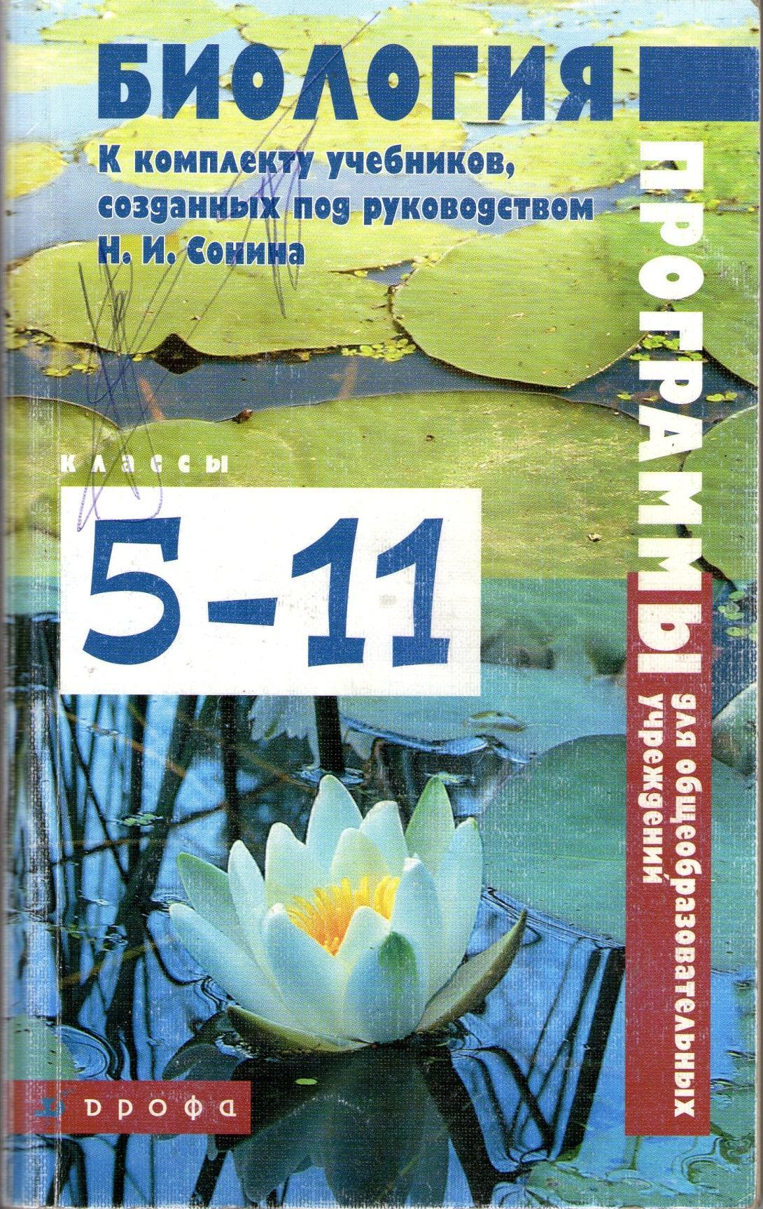 календарно тематическое биология 6 класс