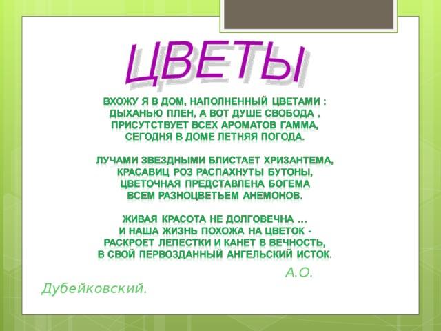 А.О. Дубейковский .