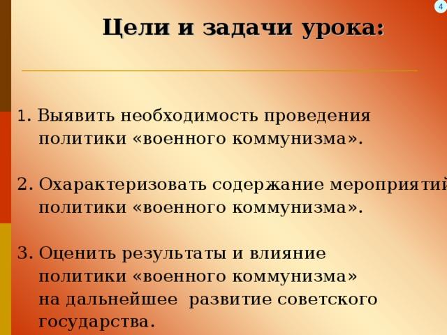 Эссе на тему военный коммунизм 7612