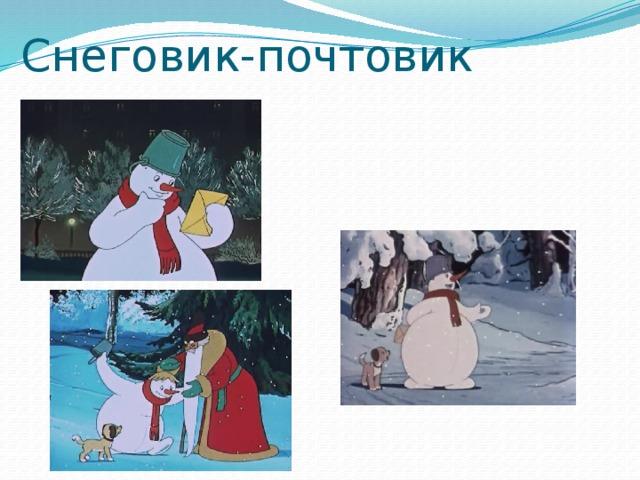 курятника проект снеговик почтовик презентация фотоотчет смогли сделать