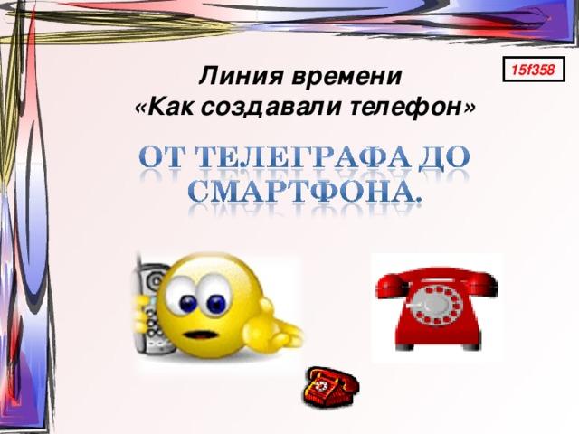 Линия времени  «Как создавали телефон» 15f358