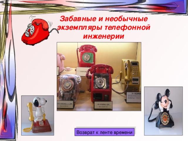 Забавные и необычные экземпляры телефонной инженерии