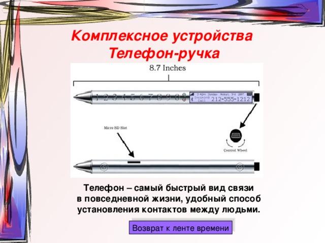 Комплексное устройства Телефон-ручка Телефон – самый быстрый вид связи в повседневной жизни, удобный способ установления контактов между людьми.