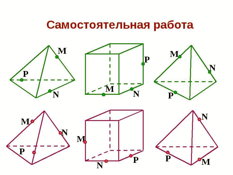 Контрольная работа сечение тетраэдра и параллелепипеда 2262