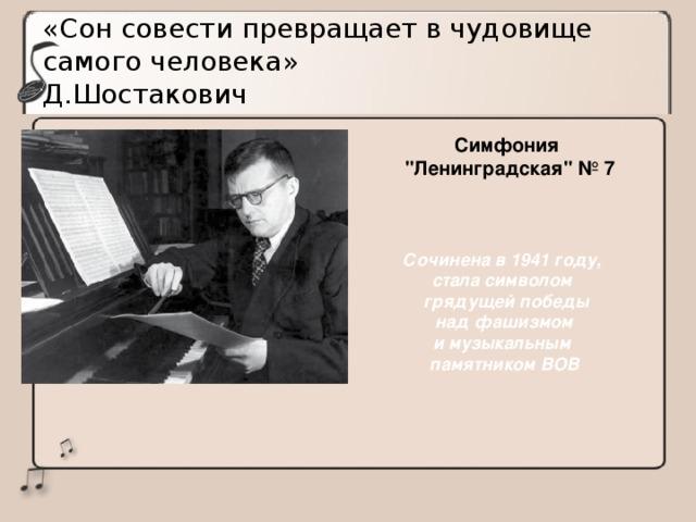 «Сон совести превращает в чудовище самого человека» Д.Шостакович Симфония