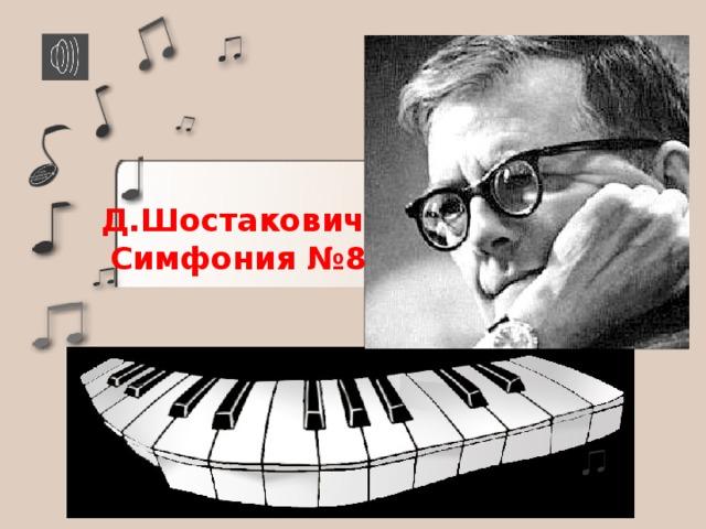 Д.Шостакович  Симфония №8