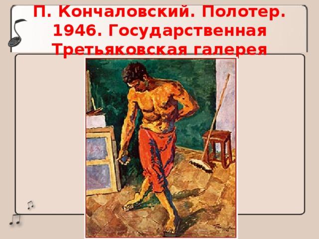 П. Кончаловский. Полотер.  1946. Государственная Третьяковская галерея