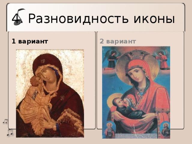 4. Разновидность иконы 1 вариант 2 вариант