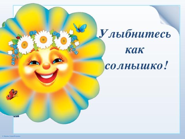 улыбнись солнышко картинки утонченная, манкая одновременно