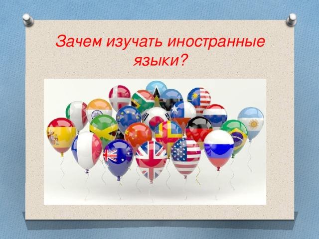 Зачем изучать иностранные языки?