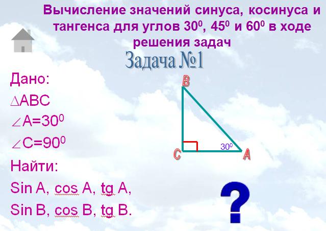 Решение задач по геометрии с синусами косинусами колебательные системы задачи и решения