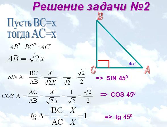 Решение задач по геометрии с синусами косинусами решение задача по вкладам