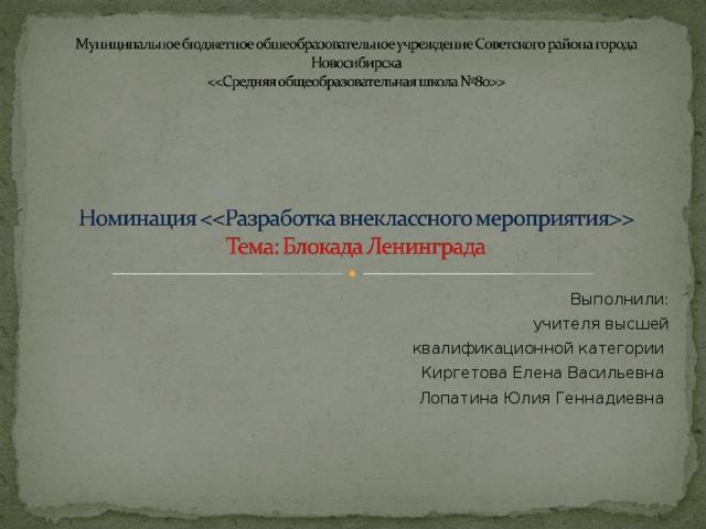 Выполнили : учителя высшей  квалификационной категории  Киргетова Елена Васильевна Лопатина Юлия Геннадиевна