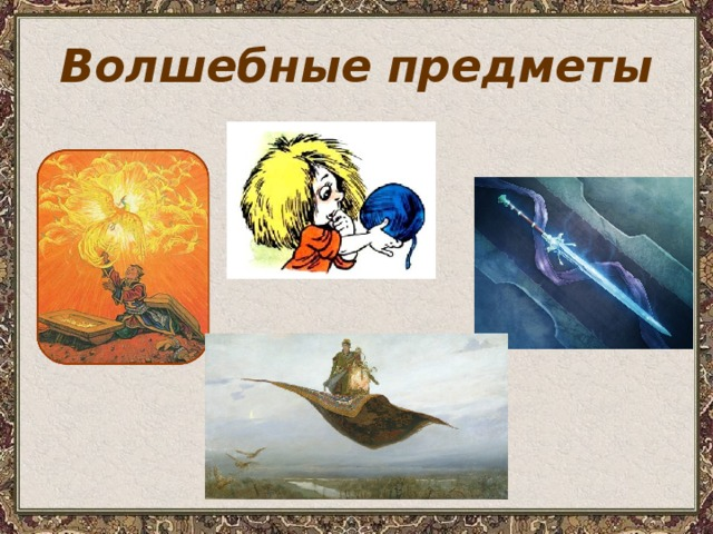 Волшебные сказочные предметы картинки