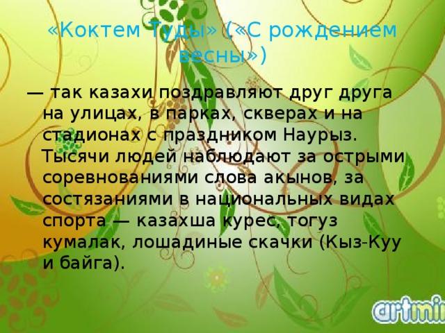 поэтому казахские поздравления на казахском полезного таком занятии
