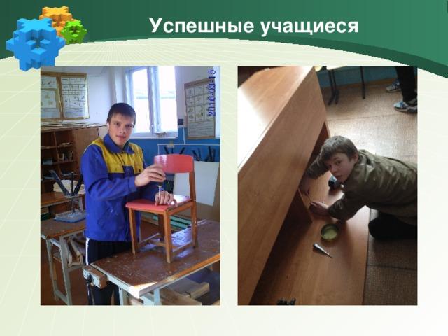 Успешные учащиеся