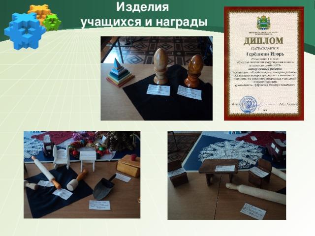 Изделия  учащихся и награды