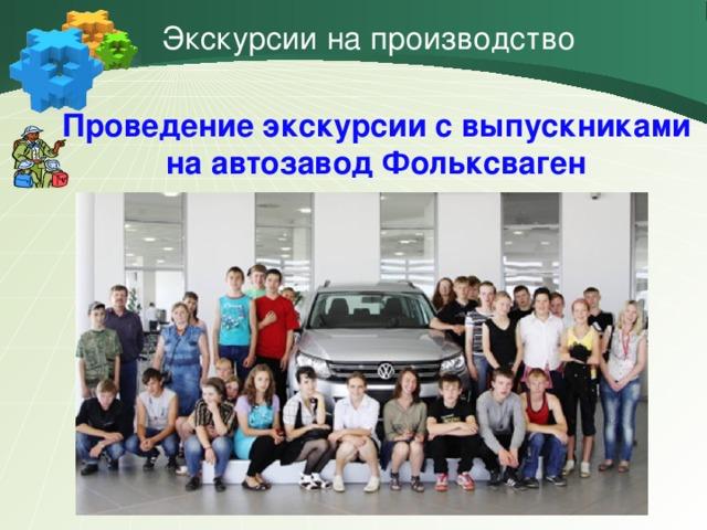 Экскурсии на производство Проведение экскурсии с выпускниками на автозавод Фольксваген