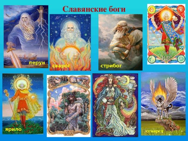уникального перечень славянских богов из ок картинки этом видео