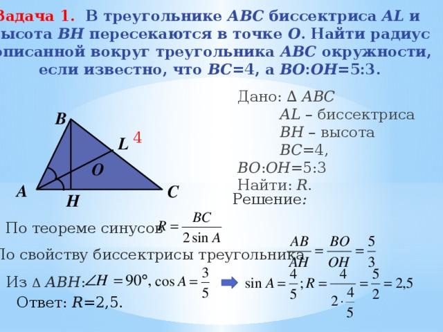 Биссектриса в треугольнике решение задач 7 класс решение задачи коммивояжера с помощью генетических алгоритмов