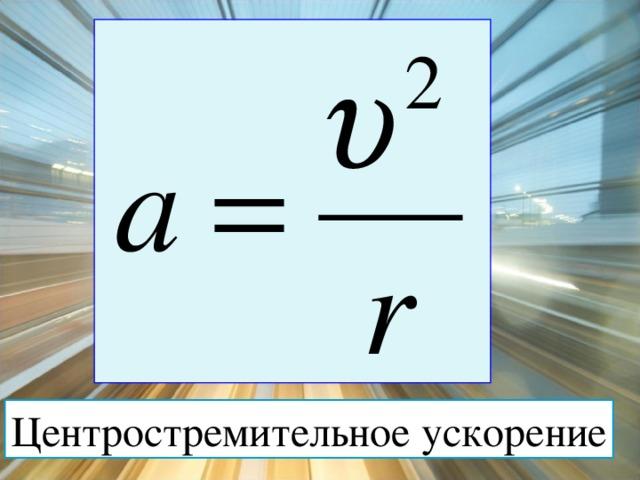 Центростремительное ускорение