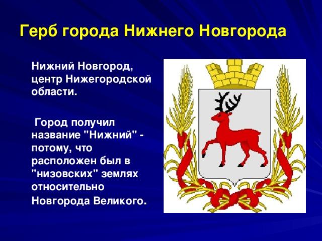 нижний новгород герб картинки деним