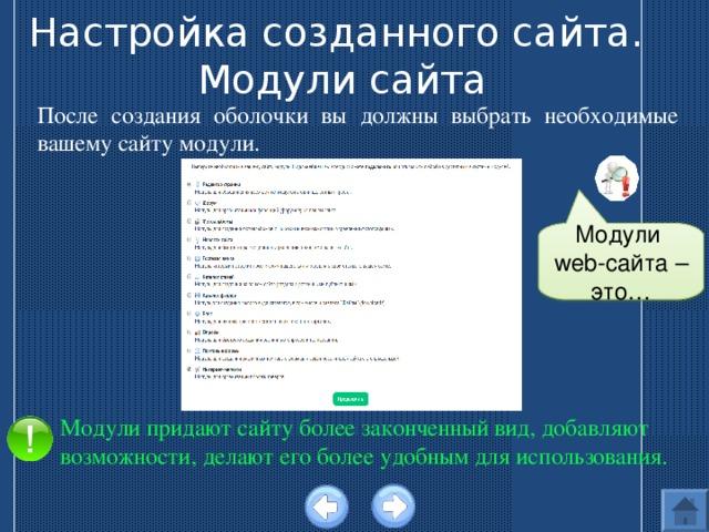 Оболочки создания сайта категория создание сайтов