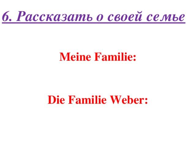 6. Рассказать о своей семье Meine Familie:   Die Familie Weber: