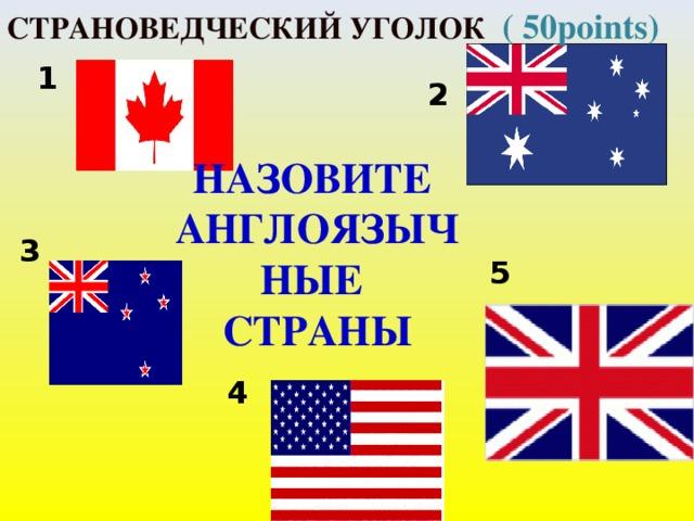 растение флаги англоязычных стран с картинками самых