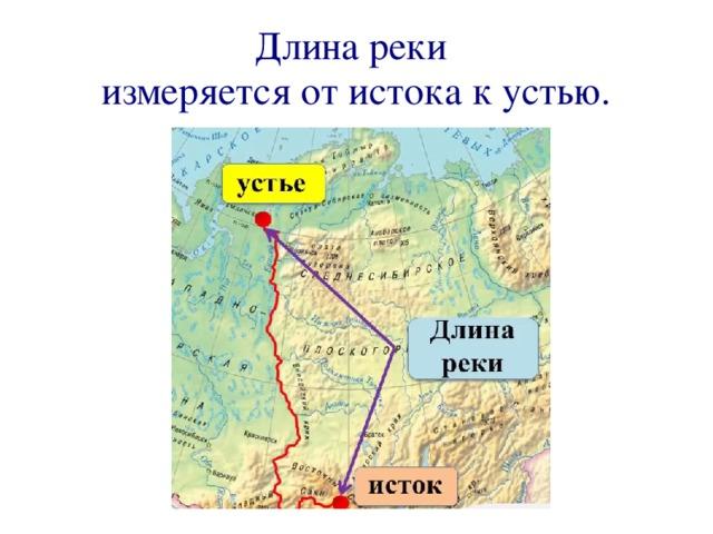 Длина реки измеряется от истока к устью.