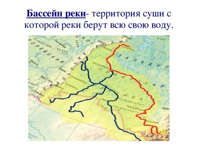 Бассейн реки - территория суши с которой реки берут всю свою воду.