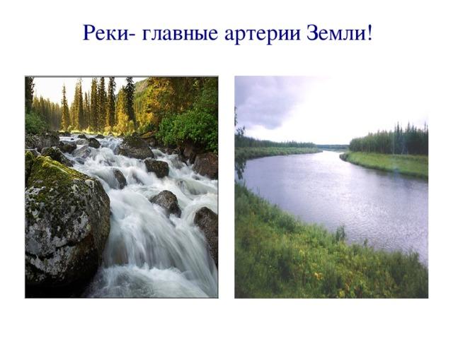 Реки- главные артерии Земли!