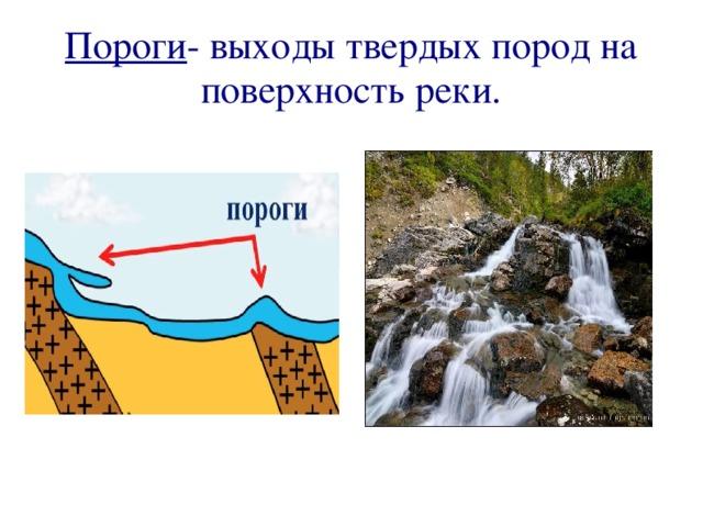 Пороги - выходы твердых пород на поверхность реки.