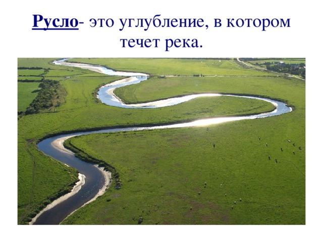 Русло - это углубление, в котором течет река.