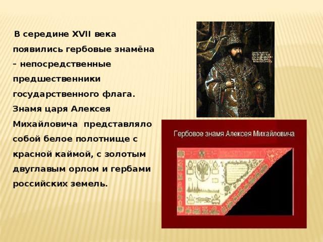 Картинки флаг алексея михайловича