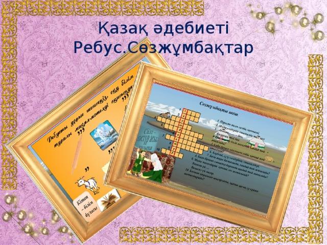 Қазақ әдебиеті Ребус.Сөзжұмбақтар