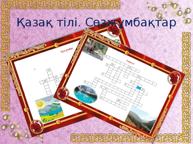 Қазақ тілі. Сөзжұмбақтар