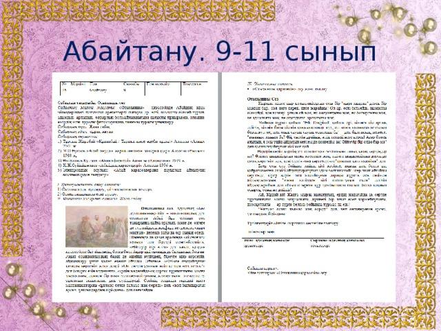 Абайтану. 9-11 сынып