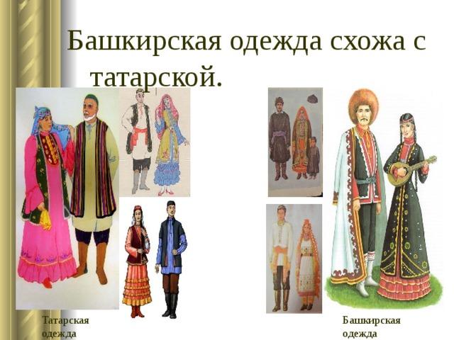 снижению веса информация об одежде татар с картинками все