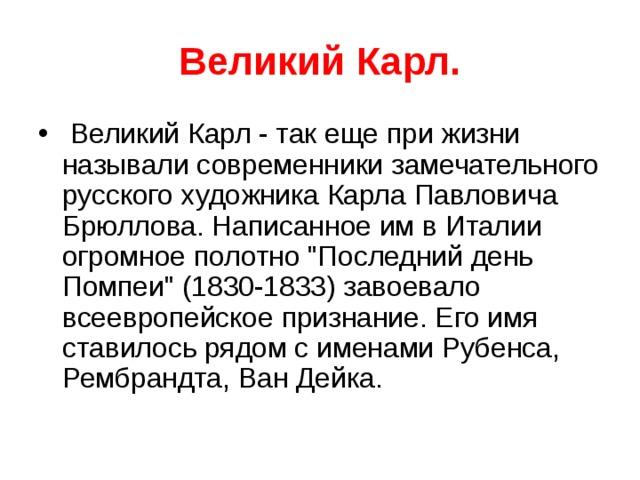 Великий Карл.  Великий Карл - так еще при жизни называли современники замечательного русского художника Карла Павловича Брюллова. Написанное им в Италии огромное полотно
