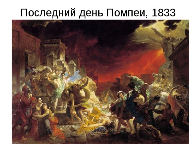 Последний день Помпеи, 1833