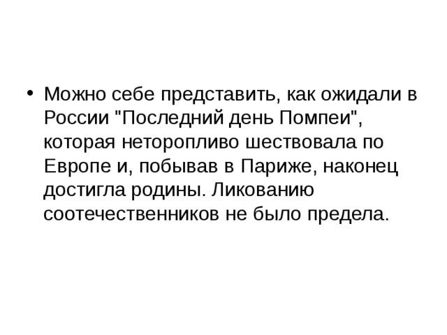 Можно себе представить, как ожидали в России