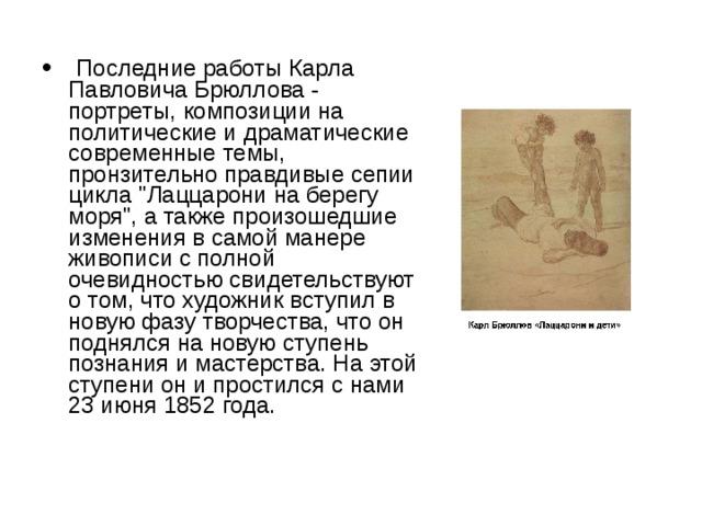 Последние работы Карла Павловича Брюллова - портреты, композиции на политические и драматические современные темы, пронзительно правдивые сепии цикла