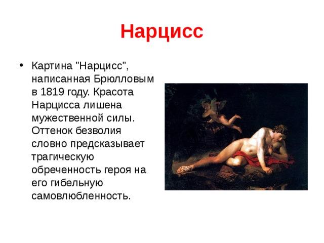 Нарцисс Картина